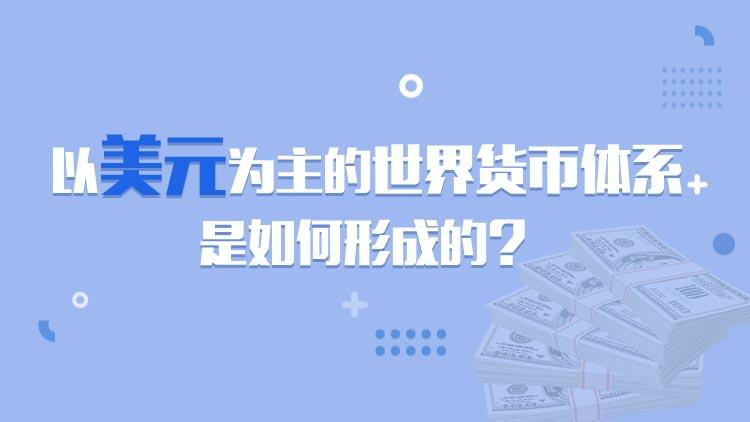 以美元為主的世界貨幣體系是如何形成的?