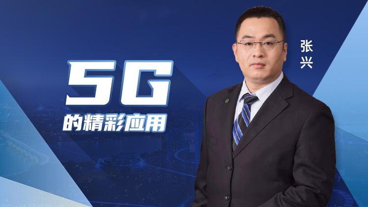 5G的精彩應用