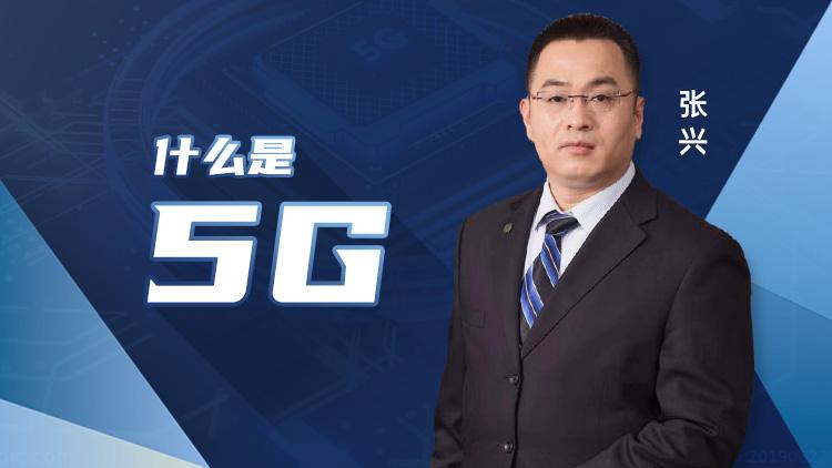 什么是5G