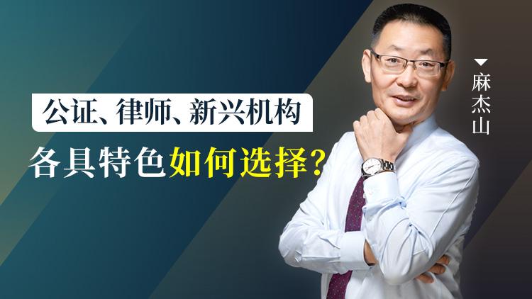 公證、律師、新興機構,各具特色如何選擇?