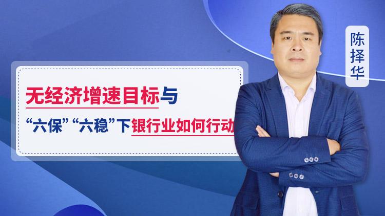 """無經濟增速目標與""""六保""""""""六穩""""下銀行業如何行動"""